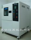 高低温试验箱_高低温箱_冷热循环试验箱_冷热试验箱_高低温交变试验箱