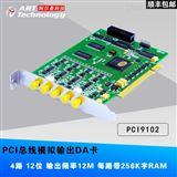 PCI9102 12MS/s 12位 4路