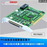 PCI9603 500KS/s 12位 16路模拟量输入