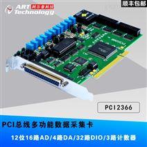 PCI2366,100KS/s 12位 16路 模拟量输入