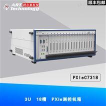 18槽PXIe机箱18槽PXI Express测控机箱