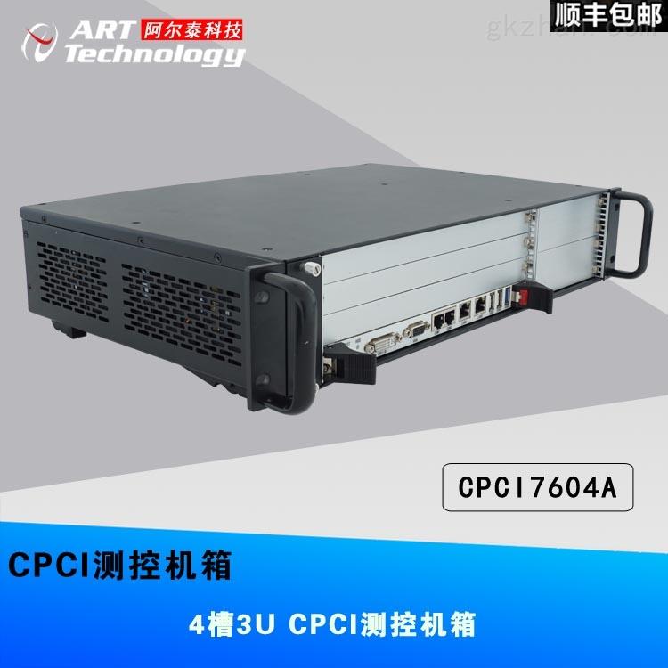 4槽 2U CPCI机箱 CPCI平台