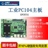 标准工业级PC/104-Plus嵌入式主板,I E3845低功耗高性能处理器