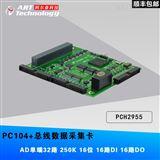 250KS/s 16位 32路模拟量输入;带DIO功能.