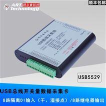 8路隔离数字量输入/8路直流固态继电器输出.