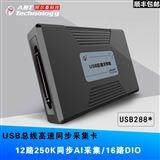 250KS/s 14位 12路模拟量输入;带DIO功能.