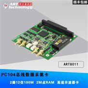 ART8011  100MHz 12位 高速示波器卡