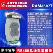 交流电采集模块三相交流可测线电压