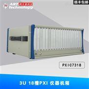 阿尔泰科技3U 18槽 PXI仪器机箱