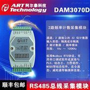 DAM-3070D计数器模块,2路频率/计数