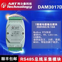 DAM-3017D模块,7路PhotoMos继电器输出模块