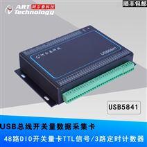 USB5841,48路DIO 3路定时/计数器