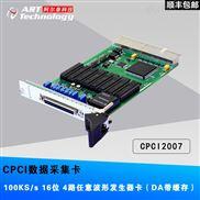 CPCI2007阿尔泰-100KHz 16位 4路 任意波形发生器卡(DA带缓存)
