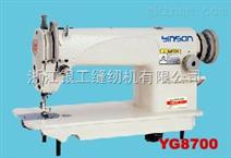 高速单针平缝机 (YG8700)