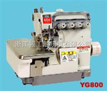 超高速包缝机 (YG800)
