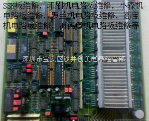 印刷机电路板维修,伺服驱动器维修,变频器维修,触摸屏维修等,欢迎咨询!!