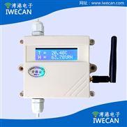超低温冰箱环境温度监控系统