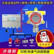 炼钢厂车间氢气检测报警器,智能监测