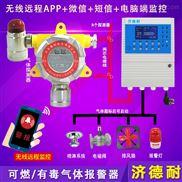 固定式氢气浓度报警器,智能监测