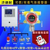 油库罐区油气浓度报警器,远程监测