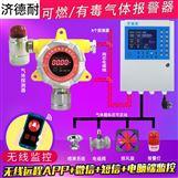 三氧化硫检测报警器,智能监测