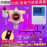 学校餐厅液化气气体报警器,APP监测