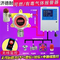 冷库机房液氨浓度报警器,联网型监测