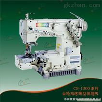 高速绷缝机(绷缝机)