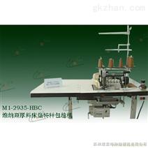 厚料包缝机(服装包缝机)