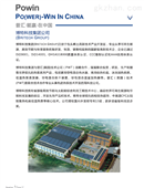 太阳能热水系统工程,空气供暖设备,热泵
