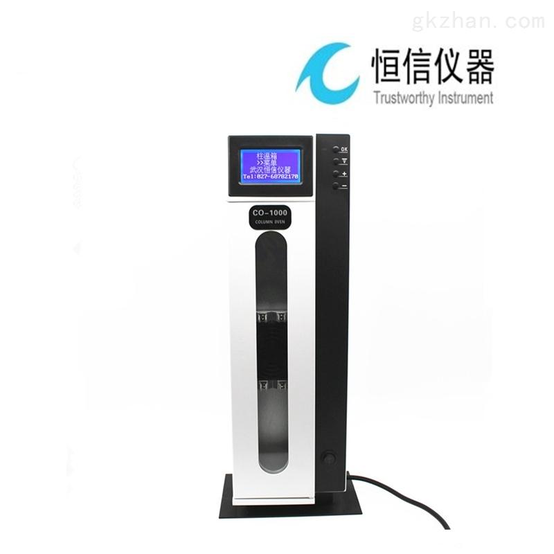 武汉恒信CO-1000P型恒温箱制备柱柱温箱