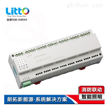 新驰智能照明控制器模块8路继电器控制模块