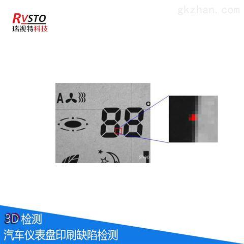 3D视觉自动化检测 机器视觉缺陷检测系统