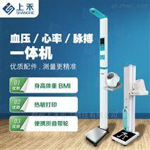 超声波测量仪一体机上禾身高体重秤医用