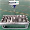 100公斤流水线电子秤无动力滚筒秤定制