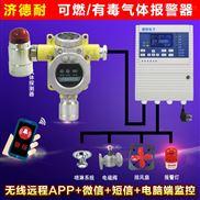 炼钢厂车间氢气检测报警器,可燃性气体报警器