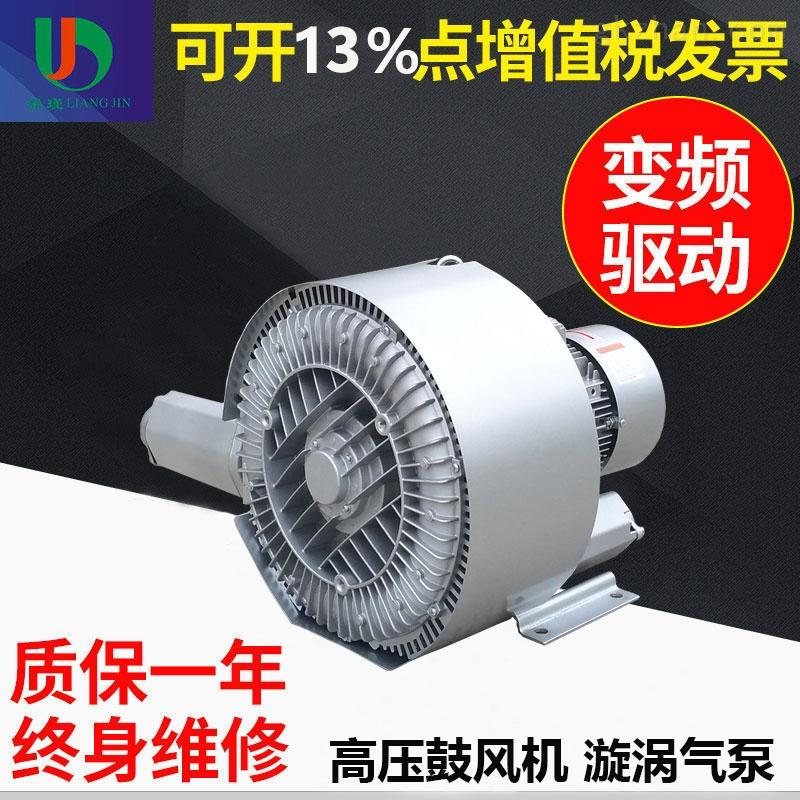 2QB 720-SHH37高压鼓风机-环形高压风机现货价格
