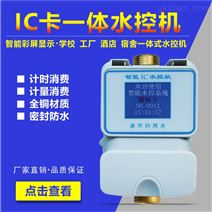 澡堂IC卡水控机 一卡通校园解决方案