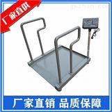 300公斤透析室专用电子秤医院轮椅称