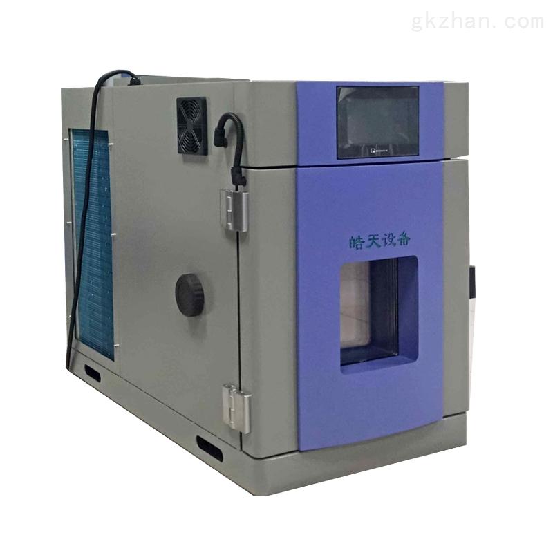 小型环境试验箱
