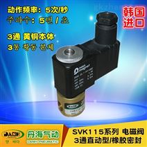 韓國DANHI進口SVK115電磁閥直動閥