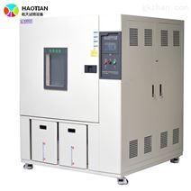 800L高低温试验箱 温度循环测试机 东北区