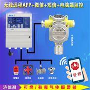 加气站甲烷气体泄漏报警器,防爆型可燃气体探测器
