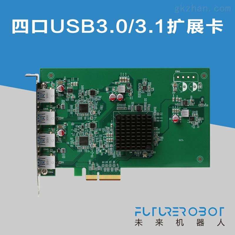 四口USB3.0/3.1扩展卡