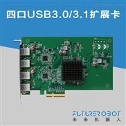 四口 USB3.0扩展卡 USB3.1扩充卡