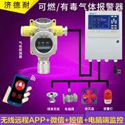 化工厂厂房甲苯气体浓度报警器,煤气报警器