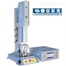 超声波塑料焊接机 江苏超音波塑胶熔接机