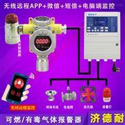 酒店厨房液化气气体报警器,可燃气体报警装置