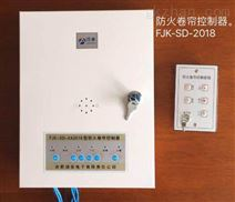 供安牌防火型3C产品防火卷帘控制器2018型