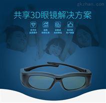 共享3D眼镜解决方案深圳3D眼镜app开发